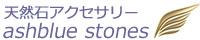天然石アクセサリー ashblue stones